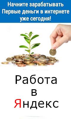 Работа на Яндекс