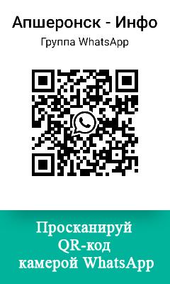 Группа Апшеронск Инфо в WhatsApp